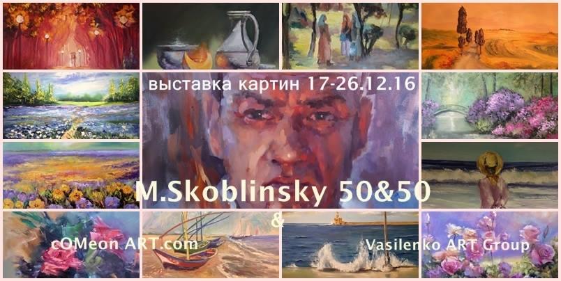 С 17 по 26 декабря 2016,  Киев, юбилейная выставка живописи творческой студии  «М. Скоблинский 50&50», организатор: Vasilenko Art Group.
