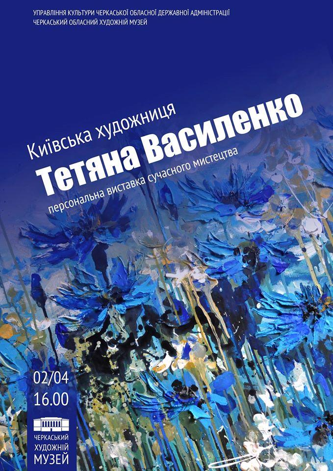 С 4 по 26 апреля 2015г. персональная выставка Тани Василенко в Черкасском областном художественном музее